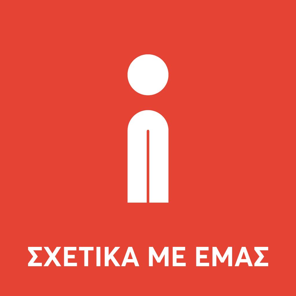 poioi_eimaste
